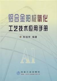 铝合金阳极氧化工艺技术应用手册