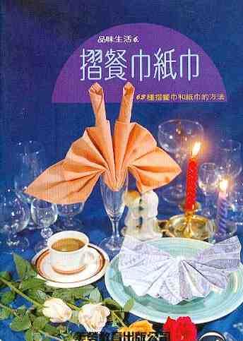 摺餐巾紙巾63種摺餐巾和紙巾的方法
