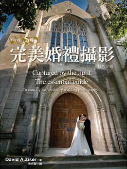 LOVE‧收藏家-完美婚禮攝影技巧守則