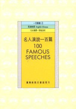 名人演說一百篇
