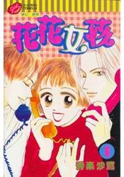 花花女孩(01)