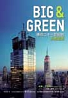 Big and Green