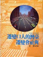 台灣的人口變遷與社會變遷