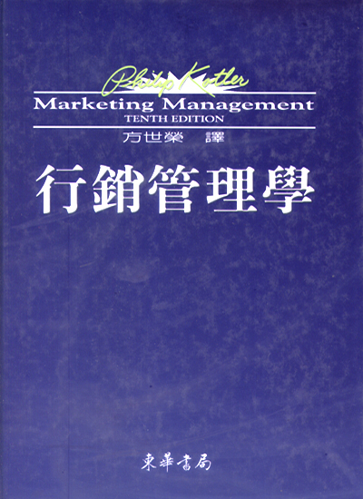 Kotler管理學