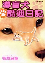 導盲犬酷迪日記 (全)