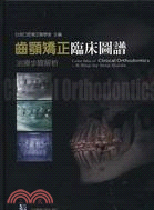 Color atlas of clinical orthodontics