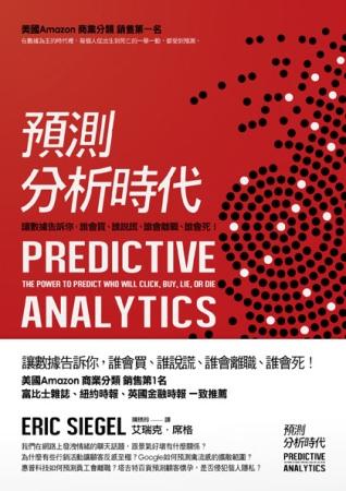 預測分析時代