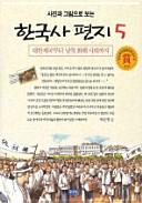사진과 그림으로 보는 한국사 편지. 5