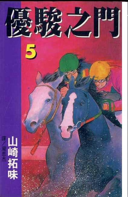 優駿之門5