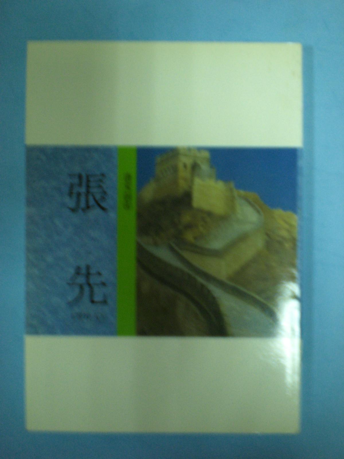 中國文學總新賞‧唐宋詞(5)