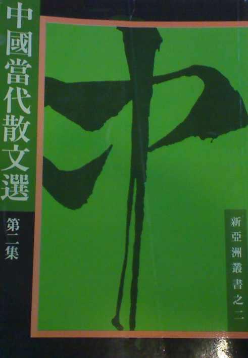 中國當代散文選﹣第二集