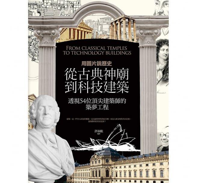 用圖片說歷史:從古典神廟到科技建築