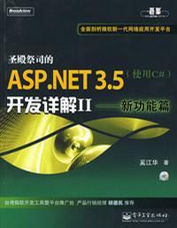聖殿祭司的ASP.NET 3.5開發詳解II
