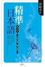 精準日本語隨身書