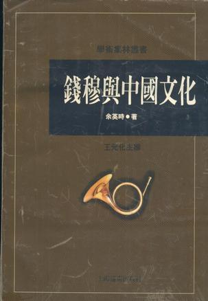 钱穆与中国文化