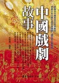 中國戲劇故事