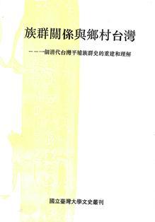 族群關係與鄉村臺灣