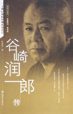 谷崎润一郎传(插图珍藏本)