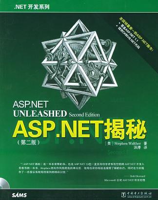 ASP.NET揭秘(第二版)(附CD-ROM光盘一张)