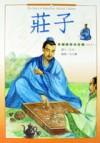 中國歷史名人傳思想家(3)