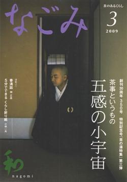 なごみ 2009-03