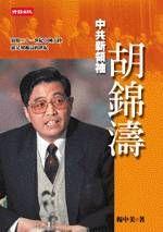 中共新領袖胡錦濤
