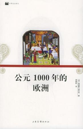 公元1000年的欧洲