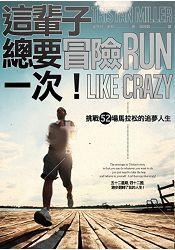 這輩子總要冒險一次!挑戰52場馬拉松的追夢人生