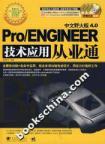 Pro/ENGINEER中文野火版4.0技术应用从业通