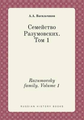 Razumovsky Family. Volume 1