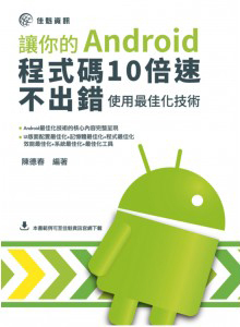讓你的 Android 程式碼10倍速 不出錯