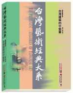 台灣藝術經典大系建築藝術2