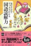 読むだけですっきりわかる国語読解力