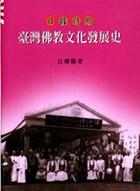 臺灣佛教文化發展史