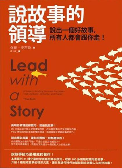 說故事的領導