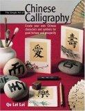 The Simple Art of Chinese Calligraphy