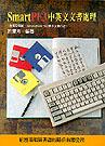SMART PE3 中英文文書處理