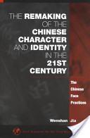 The remaking of the Chinese character and identity in the 21st century