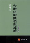 台灣法的斷裂與連續