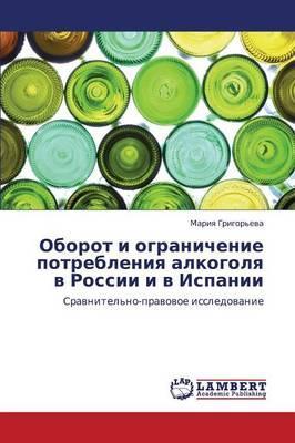 Oborot i ogranichenie potrebleniya alkogolya v Rossii i v Ispanii