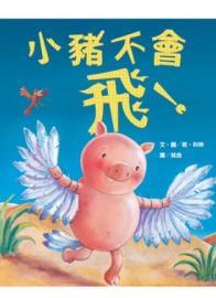 小豬不會飛!
