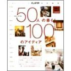 50人の暮らし100のアイディア