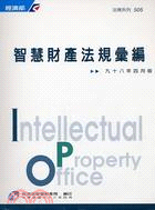 智慧財產法規彙編