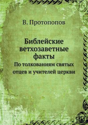 Biblejskie Vethozavetnye Fakty Po Tolkovaniyam Svyatyh Ottsev I Uchitelej Tserkvi