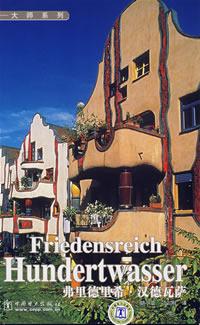 Fiedensreich Hundertwasser 大师系列 弗里德里希?汉德瓦萨