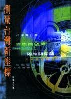 測量台灣新座標