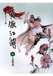 笑傲江湖(7)大字版61