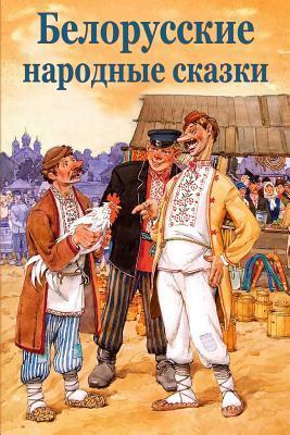 Belorusskie Narodnye Skazki