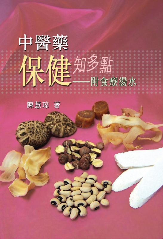 中醫藥保健知多點──附食療湯水