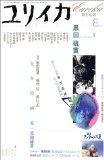 ユリイカ2003年8月号 特集黒田硫黄